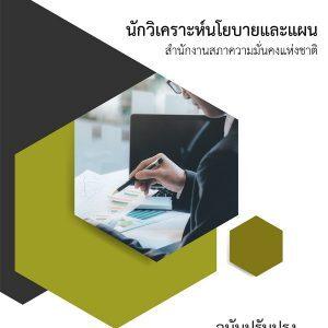 แนวข้อสอบ นักวิเคราะห์นโยบายและแผน สำนักงานสภาความมั่นคงแห่งชาติ 2561 (NSC)