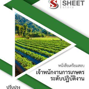 แนวข้อสอบ เจ้าพนักงานการเกษตรปฏิบัติงาน กรมวิชาการเกษตร 2561 (DOA) พร้อมเฉลย ใหม่ล่าสุด PDF ราคา 395฿ แบบเล่มหนังสือ 585฿ และเก็บเงินปลายทาง **ฟรีค่าจัดส่ง