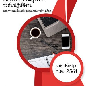 แนวข้อสอบ เจ้าพนักงานธุรการปฏิบัติงาน กรมการแพทย์แผนไทยและการแพทย์ทางเลือก