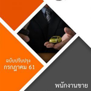 แนวข้อสอบ พร้อมเฉลย พนักงานขาย สำนักทรัพย์สินมีค่าของแผ่นดิน กรมธนารักษ์ 2561