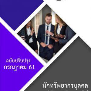แนวข้อสอบ พร้อมเฉลย นักทรัพยากรบุคคล สำนักกษาปณ์ กรมธนารักษ์ 2561