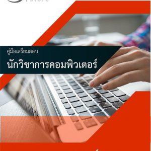 แนวข้อสอบ นักวิชาการคอมพิวเตอร์ กรมการแพทย์ 2561 (DMS) |ใหม่ล่าสุด สิงหาคม 2561