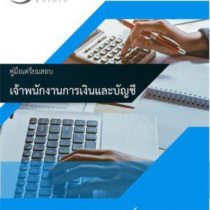 แนวข้อสอบ เจ้าพนักงานการเงินและบัญชี กรมการแพทย์ 2561 (DMS) |ใหม่ล่าสุด ส.ค. 2561
