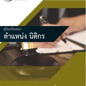 แนวข้อสอบ นิติกร กรมการแพทย์ 2561 (DMS) |ใหม่ล่าสุด สิงหาคม 2561