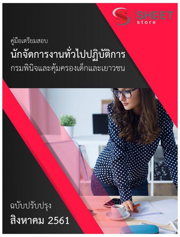 แนวข้อสอบ นักจัดการงานทั่วไปปฏิบัติการ กรมพินิจและคุ้มครองเด็กและเยาวชน | ส.ค. 2561
