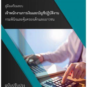 แนวข้อสอบ เจ้าพนักงานการเงินและบัญชีปฏิบัติงาน กรมพินิจและคุ้มครองเด็กและเยาวชน | ส.ค. 2561