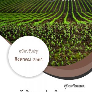 แนวข้อสอบ นักวิชาการส่งเสริมการเกษตรปฏิบัติการ กรมส่งเสริมการเกษตร (กสก.) 2561