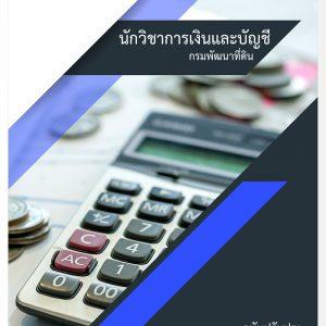 แนวข้อสอบ นักวิชาการเงินและบัญชี กรมพัฒนาที่ดิน (พด.) | ใหม่ล่าสุด ส.ค.2561