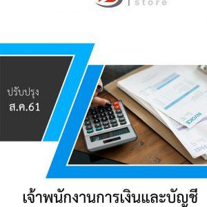 แนวข้อสอบ เจ้าพนักงานการเงินและบัญชี สำนักงานปลัดกระทรวงสาธารณสุข | ส.ค. 2561