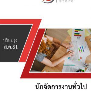 แนวข้อสอบ นักจัดการงานทั่วไป สำนักงานปลัดกระทรวงสาธารณสุข | ส.ค. 2561