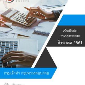 แนวข้อสอบ เจ้าพนักงานการเงินและบัญชีปฏิบัติงาน กรมเจ้าท่า พร้อมเฉลย | ส.ค. 2561
