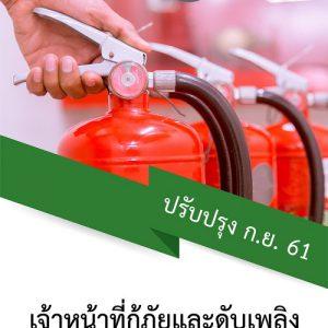 แนวข้อสอบ เจ้าหน้าที่กู้ภัยและดับเพลิง กรมท่าอากาศยาน พร้อมเฉลย | ก.ย. 2561