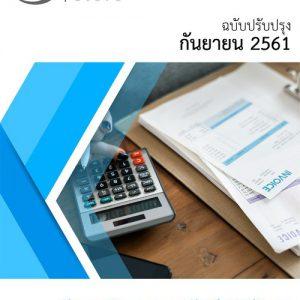 แนวข้อสอบ นักการเงินและการบัญชีปฏิบัติงาน สำนักงานคณะกรรมการการแข่งขันทางการค้า