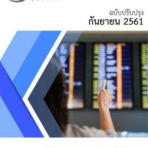 แนวข้อสอบ นักการต่างประเทศปฏิบัติงาน สำนักงานคณะกรรมการการแข่งขันทางการค้า