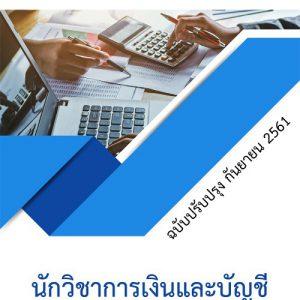 แนวข้อสอบ นักวิชาการเงินและบัญชี กรมส่งเสริมอุตสาหกรรม (กสอ.) อัพเดท 2561