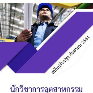 แนวข้อสอบ นักวิชาการอุตสาหกรรม กรมส่งเสริมอุตสาหกรรม (กสอ.) อัพเดท 2561