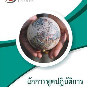 แนวข้อสอบ นักการทูตปฏิบัติการ กระทรวงการต่างประเทศ (กต.) พร้อมเฉลย 2561