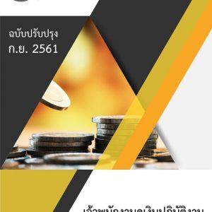 แนวข้อสอบ เจ้าพนักงานดูเงินปฏิบัติงาน กรมธนารักษ์ | อัพเดทใหม่ล่าสุด 2561