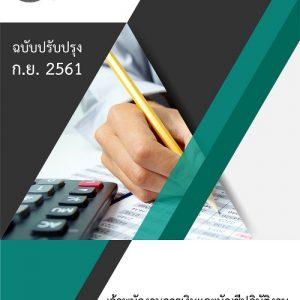 แนวข้อสอบ เจ้าพนักงานการเงินและบัญชีปฏิบัติงาน กรมธนารักษ์ | อัพเดท 2561
