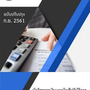แนวข้อสอบ นักวิชาการเงินและบัญชีปฏิบัติการ กรมธนารักษ์ | อัพเดทใหม่ 2561