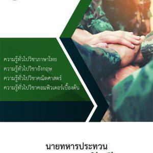 แนวข้อสอบ นายทหารประทวน สายงานสัสดี พร้อมเฉลย | อัพเดทล่าสุด 2561