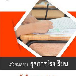 แนวข้อสอบ ธุรการโรงเรียน (ครูธุรการ) สำนักงานคณะกรรมการการศึกษาขั้นพื้นฐาน (สพฐ)