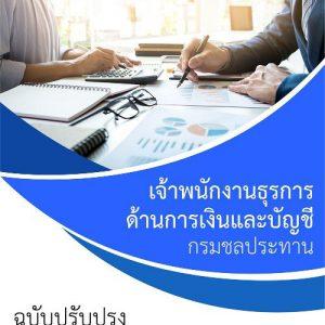 แนวข้อสอบ เจ้าพนักงานธุรการ ด้านการเงินและบัญชี กรมชลประทาน | อัพเดท ต.ค. 2561