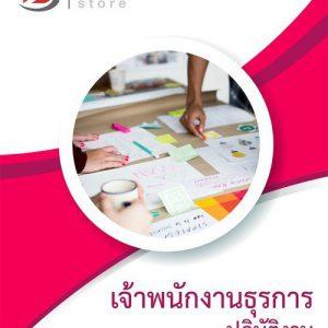 แนวข้อสอบ เจ้าพนักงานธุรการปฏิบัติงาน กระทรวงการต่างประเทศ (กต.) พร้อมเฉลย 2561