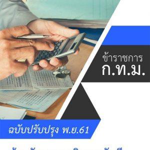 แนวข้อสอบ เจ้าพนักงานการเงินและบัญชีปฏิบัติงาน ข้าราชการกรุงเทพมหานคร