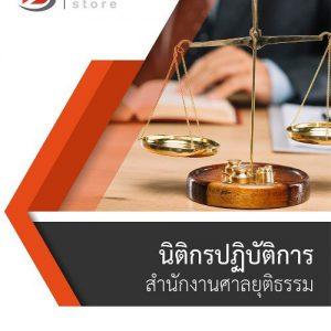 แนวข้อสอบ นิติกรปฏิบัติการ สำนักงานศาลยุติธรรม พร้อมเฉลย