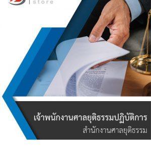 แนวข้อสอบ เจ้าพนักงานศาลยุติธรรมปฏิบัติการ สำนักงานศาลยุติธรรม พร้อมเฉลย