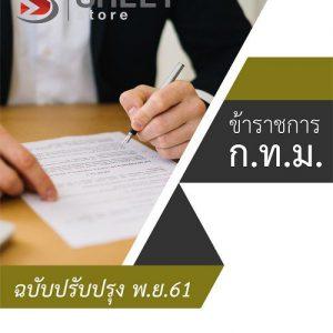 แนวข้อสอบ เจ้าพนักงานปกครองปฏิบัติการ ข้าราชการกรุงเทพมหานคร