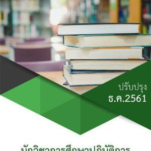 แนวข้อสอบ นักวิชาการศึกษาปฏิบัติการ ศูนย์ประสานงานและบริหารการศึกษาจังหวัดชายแดนใต้