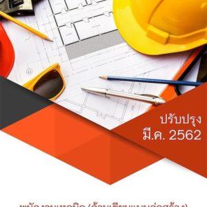 แนวข้อสอบ พนักงานเทคนิค ด้านเขียนแบบก่อสร้าง สำนักงานคณะกรรมการการอาชีวศึกษา