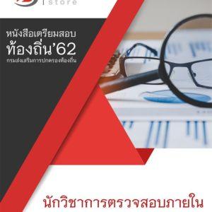 แนวข้อสอบ นักวิชาการตรวจสอบภายในปฏิบัติการ (อปท.) ท้องถิ่น 2562