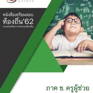 แนวข้อสอบ ครูผู้ช่วย กลุ่มวิชาการศึกษาปฐมวัย ท้องถิ่น 2562 (อปท.) ภาค ก.+ข.