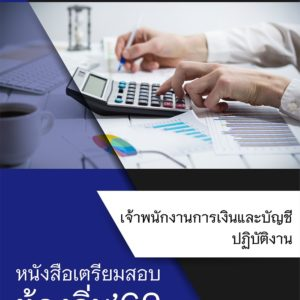 แนวข้อสอบ เจ้าพนักงานการเงินและบัญชีปฏิบัติงาน (อปท.) ท้องถิ่น 2562