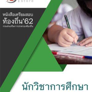 แนวข้อสอบ นักวิชาการศึกษาปฏิบัติการ (อปท.) ท้องถิ่น 2562