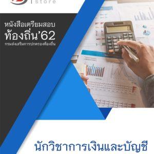 แนวข้อสอบ นักวิชาการเงินและบัญชีปฏิบัติการ (อปท.) ท้องถิ่น 2562