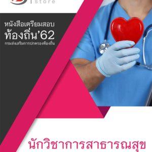 แนวข้อสอบ นักวิชาการสาธารณสุขปฏิบัติการ (อปท.) ท้องถิ่น 2562