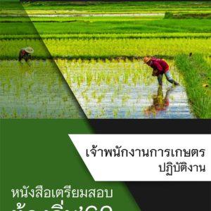 แนวข้อสอบ เจ้าพนักงานการเกษตรปฏิบัติงาน (อปท.) ท้องถิ่น 2562