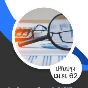 แนวข้อสอบ เจ้าพนักงานการเงินและบัญชี กรมการพัฒนาชุมชน