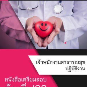 แนวข้อสอบ เจ้าพนักงานสาธารณสุขปฏิบัติงาน (อปท.) ท้องถิ่น 2562