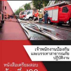 แนวข้อสอบ เจ้าพนักงานป้องกันและบรรเทาสาธารณภัยปฏิบัติงาน (อปท.) ท้องถิ่น 2562