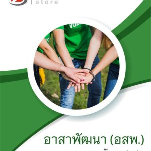 แนวข้อสอบ อาสาพัฒนา (อสพ.) กรมการพัฒนาชุมชน