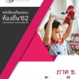 แนวข้อสอบ ครูผู้ดูแลเด็ก ท้องถิ่น 2562 (อปท.) ภาค ก.+ข.