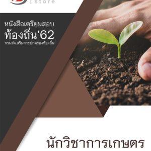 แนวข้อสอบ นักวิชาการเกษตรปฏิบัติการ (อปท.) ท้องถิ่น 2562