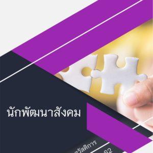 แนวข้อสอบ นักพัฒนาสังคม กรมพัฒนาสังคมและสวัสดิการ