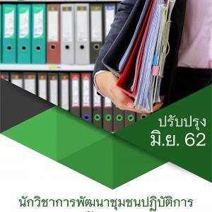 แนวข้อสอบ นักวิชาการพัฒนาชุมชน (พัฒนากร) กรมการพัฒนาชุมชน