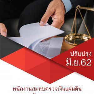 พนักงานสมทบตรวจเงินแผ่นดิน (ด้านกฎหมาย) สำนักงานการตรวจเงินแผ่นดิน